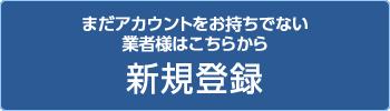仲介業者様向け 物件管理システムアカウント新規登録画面